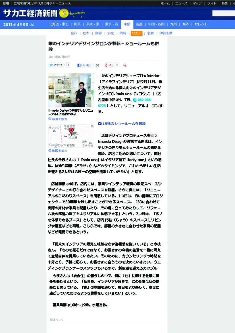栄経済新聞