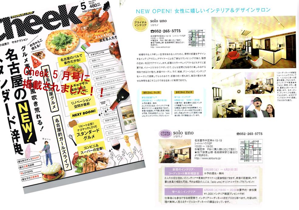 2013年5月雑誌 Cheek