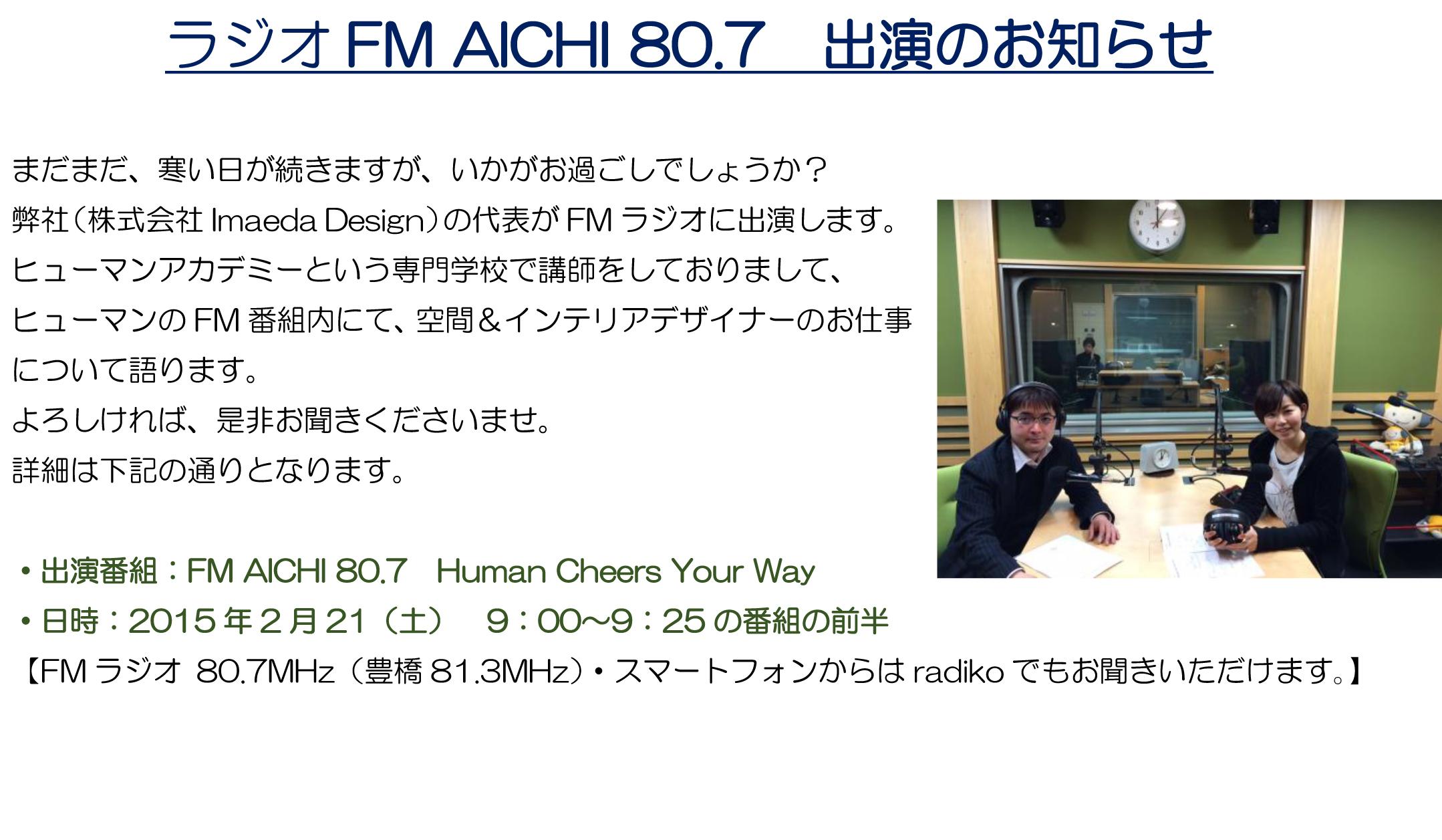 FM AICHI 80.7 出演