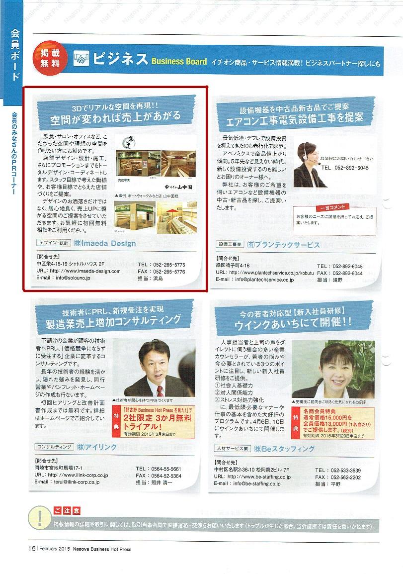 名古屋商工会・雑誌HOT PRESS