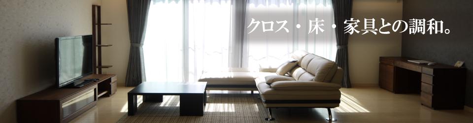 クロス・床・家具との調和