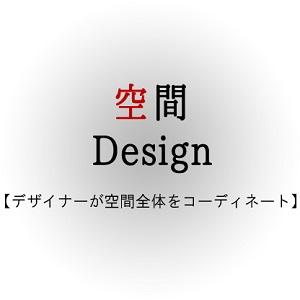 リフォームデザイン
