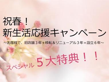 祝春!新生活応援キャンペーン