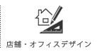 店舗オフィスデザイン