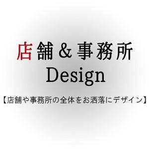 店舗事務所デザイン