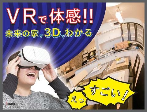 VRで体感