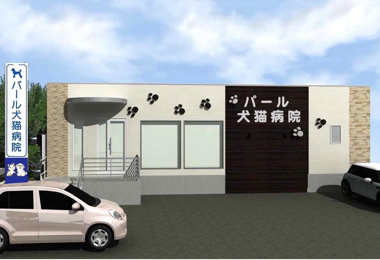 2013-11-21 パール犬猫病院様-2.3D