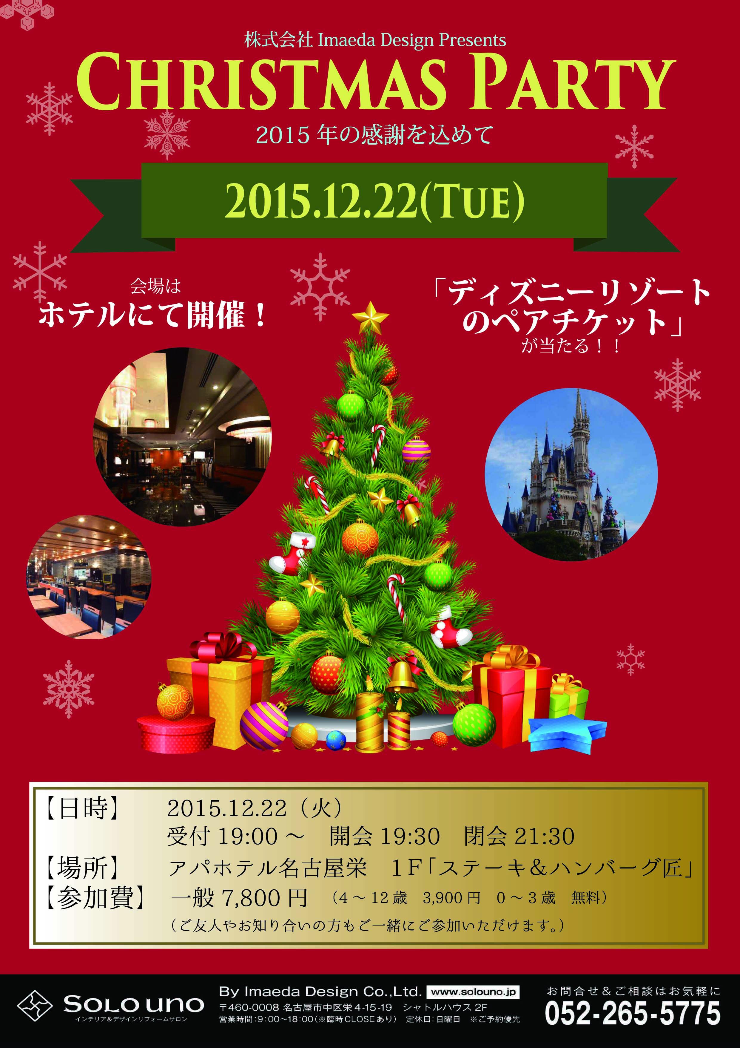 クリスマス会 チラシ1