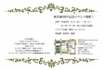 イベントポストカードA4のコピー2