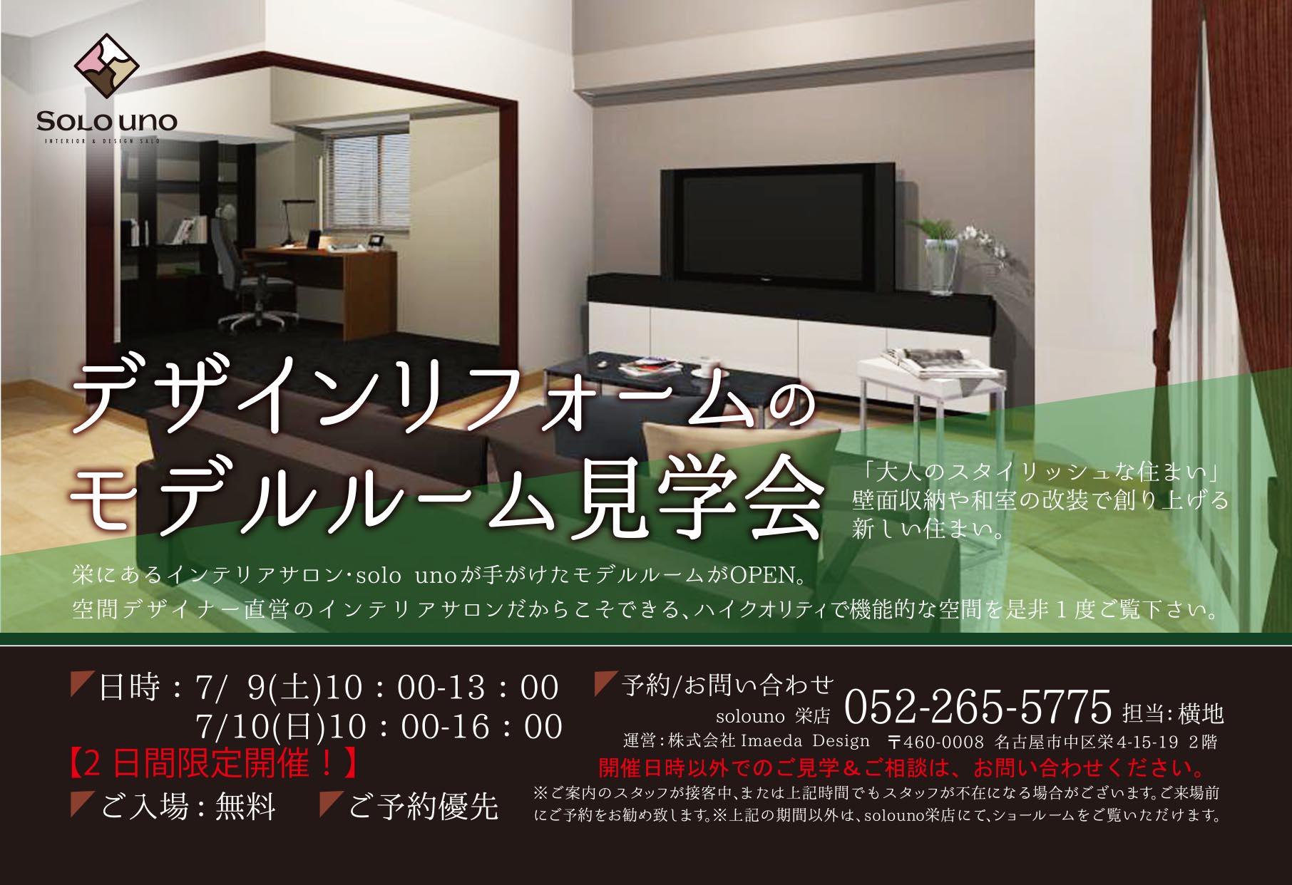 堂下様邸 見学会ハガキ ol 最終改訂版