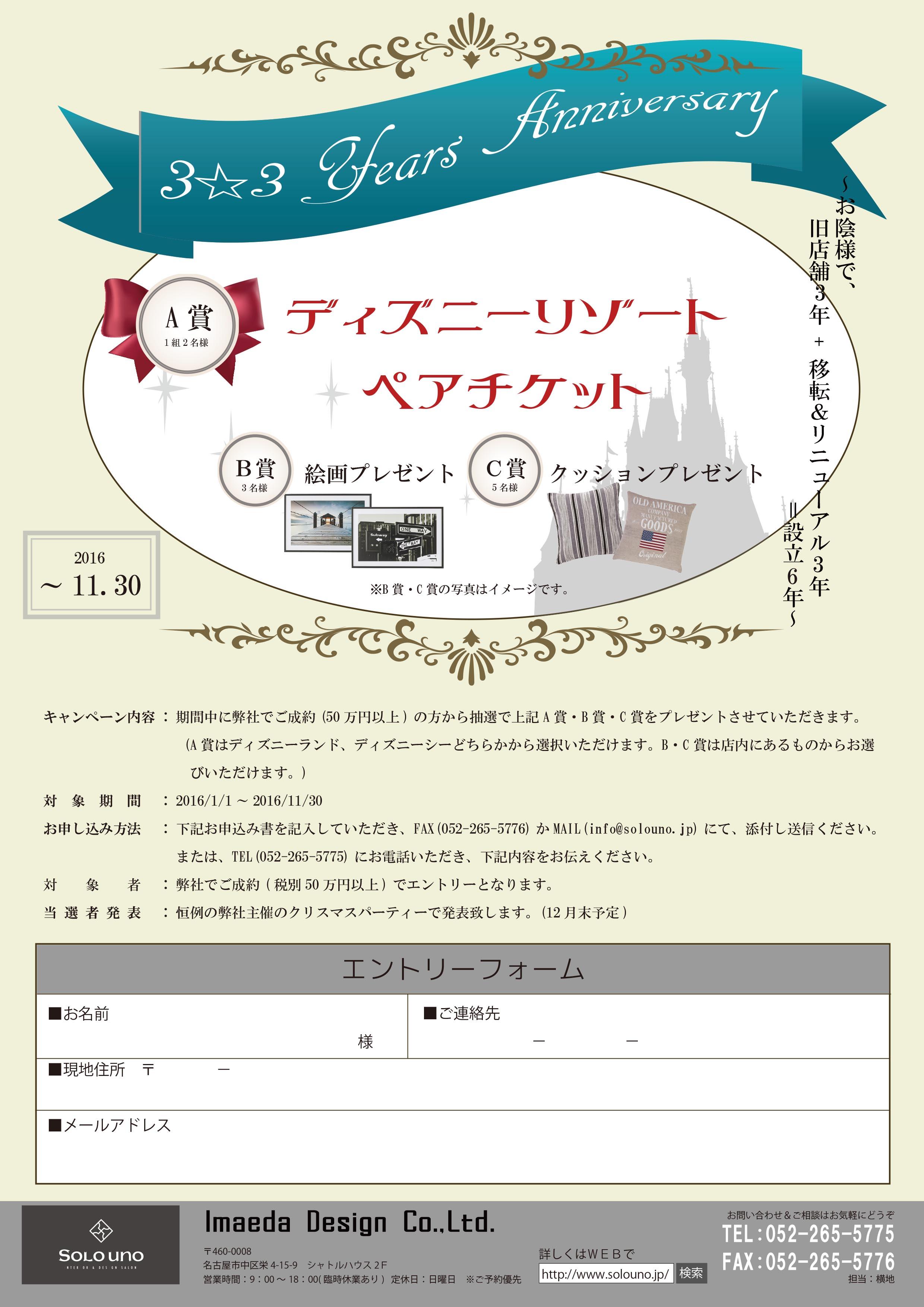 6周年イベントチラシ(ディズニー) 5-11