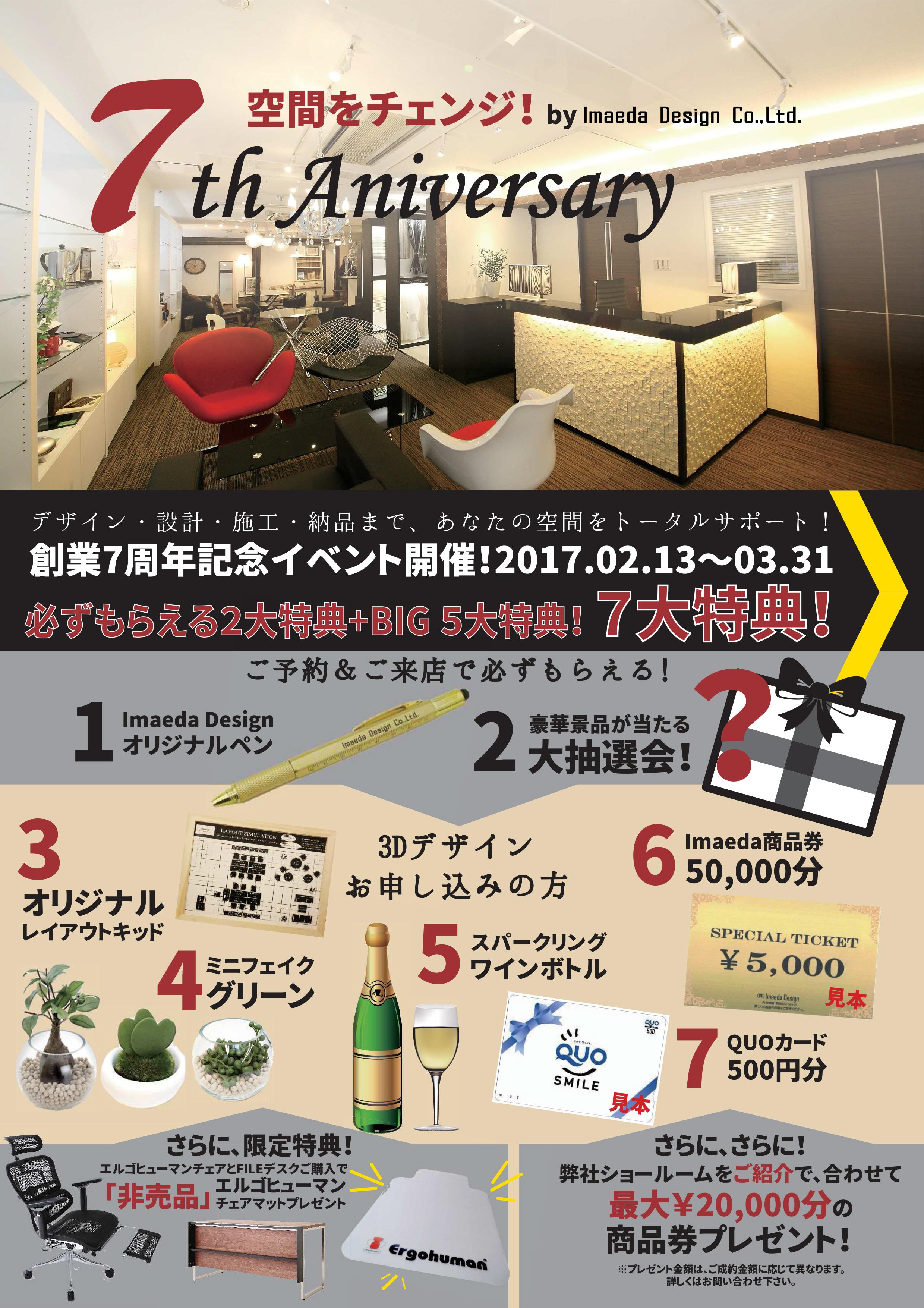 7周年 チラシ(山本)+_OL