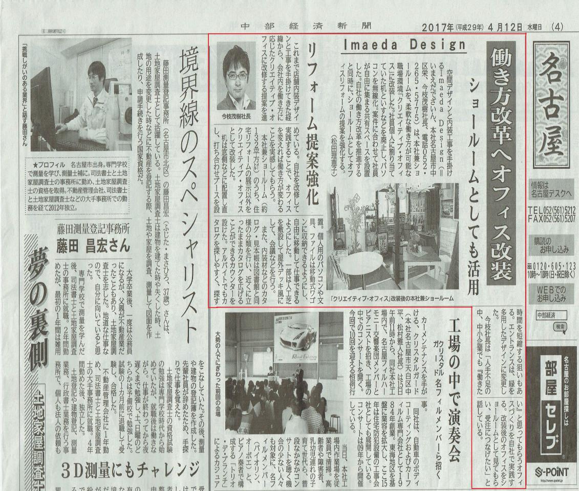 新聞記事01