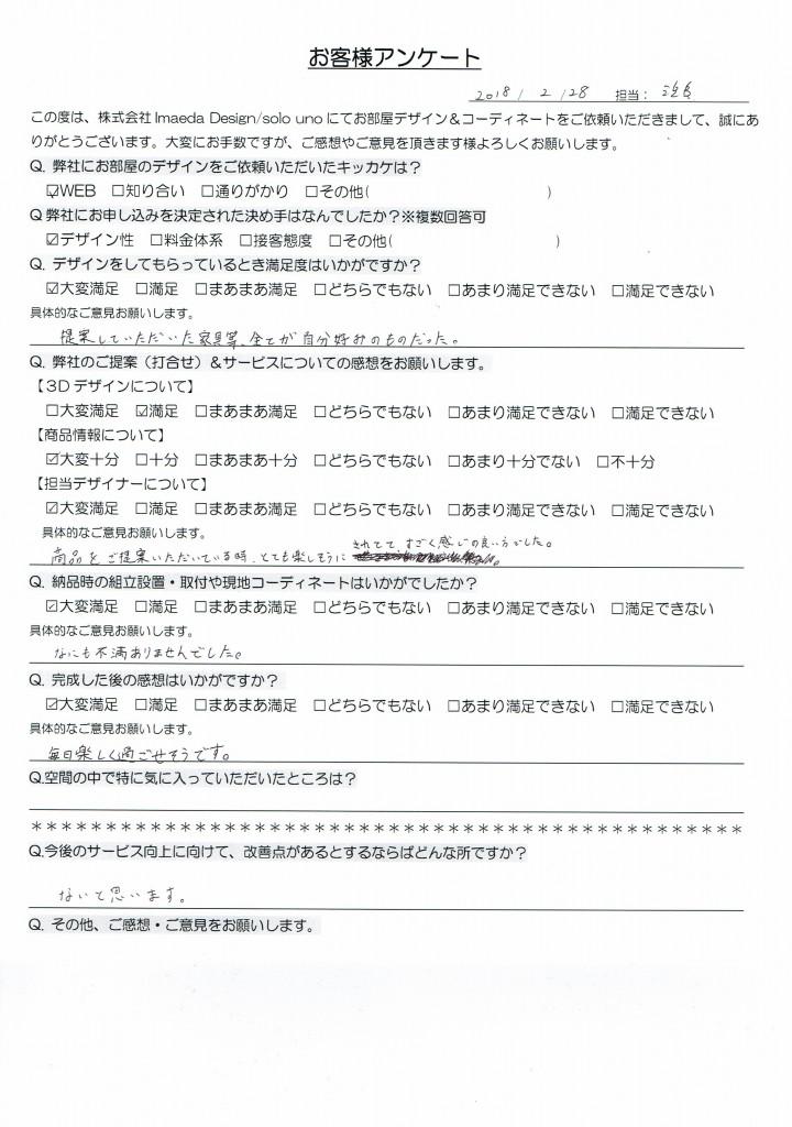 山田様アンケート-000