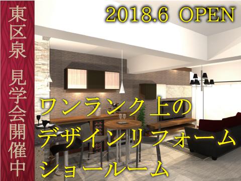 泉に弊社新ショールームOPEN!!
