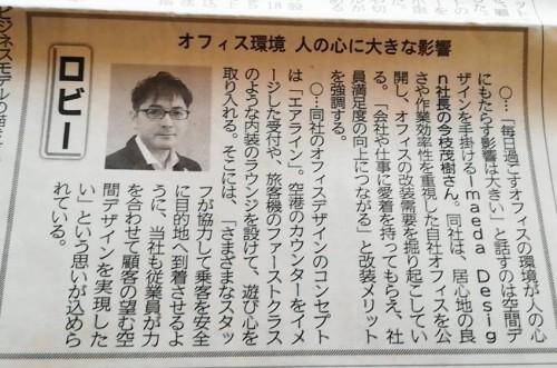 2019-02-08 中部経済新聞 3面