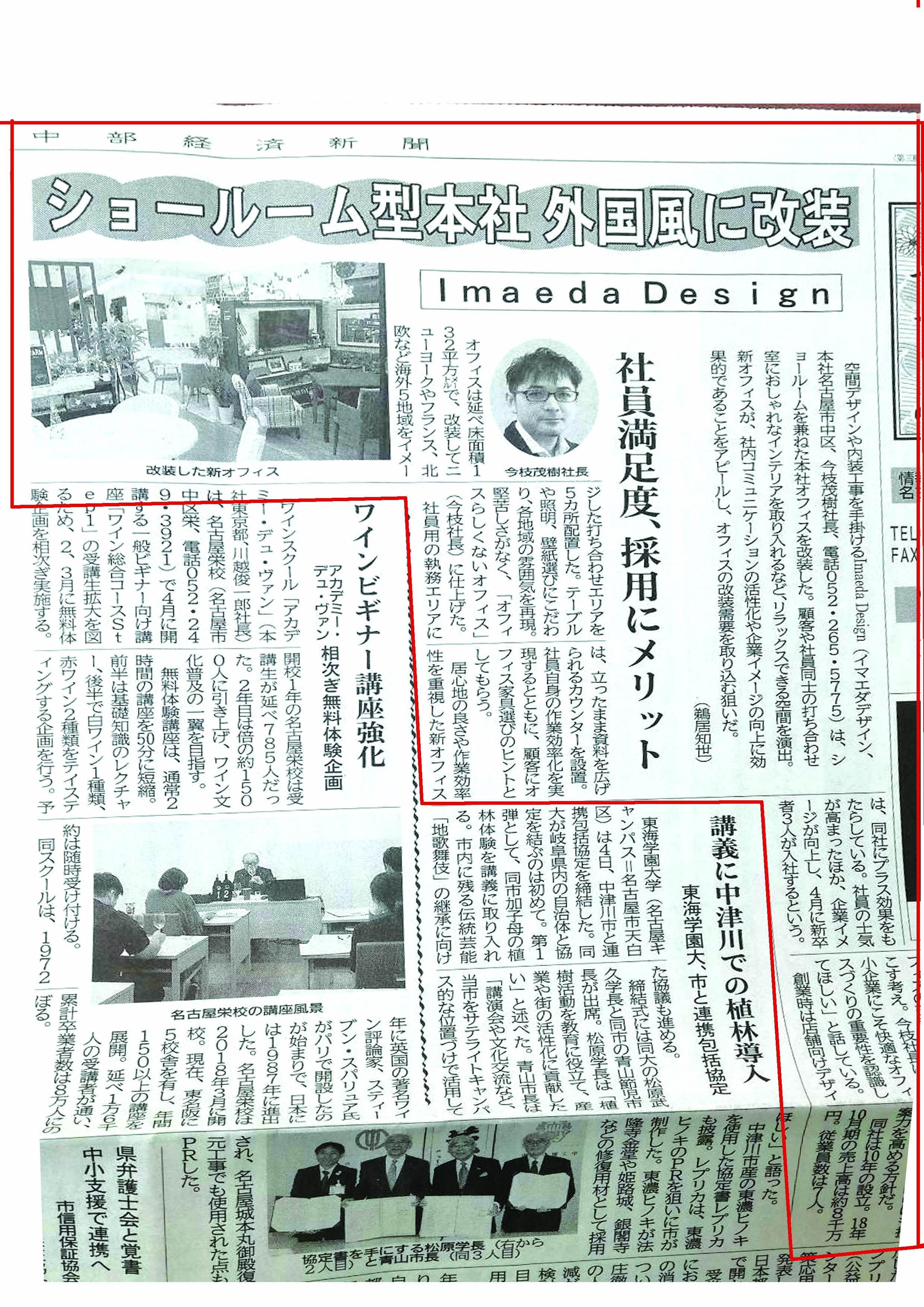 2019-02-05 中部経済新聞 加工